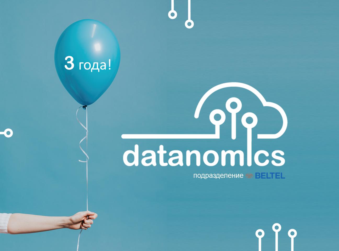 Итоги трёхлетней работы Datanomics