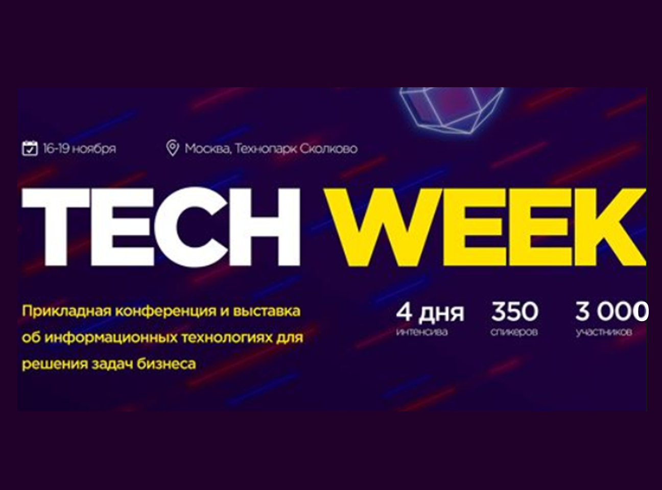 Tech Week 2020 состоится в ноябре!